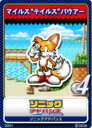 Sonic Advance - 13 Tails Miles Prower.png