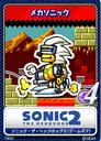 Sonic the Hedgehog 2 MS - 12 Mecha Sonic.png