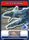 Sonic Adventure 15 Perfect Chaos.png