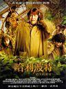 Affichefilm HP2-chine.jpg