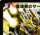Soul Reaping Sardonyx