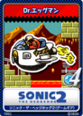 Sonic the Hedgehog 2 (8-bit) 13 Dr. Robotnik.png