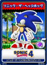 Sonic the Hedgehog 4 Episode 1 13 Sonic.png