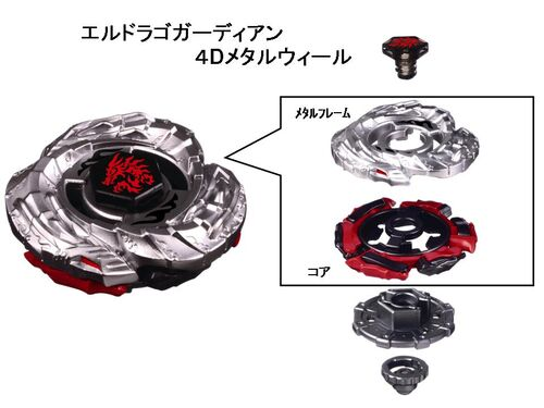 beyblade coloring pages ldrago guardian - photo#32