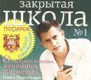 Закрытая Школа (журнал)