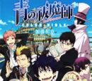 Ao no Exorcist Color Bible