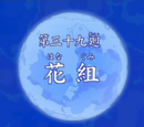 Hana-Gumi