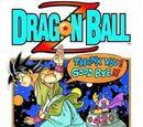 ¡Adiós, Mundo de las bolas del dragón!