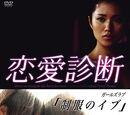 Диагноз любовь (2007)