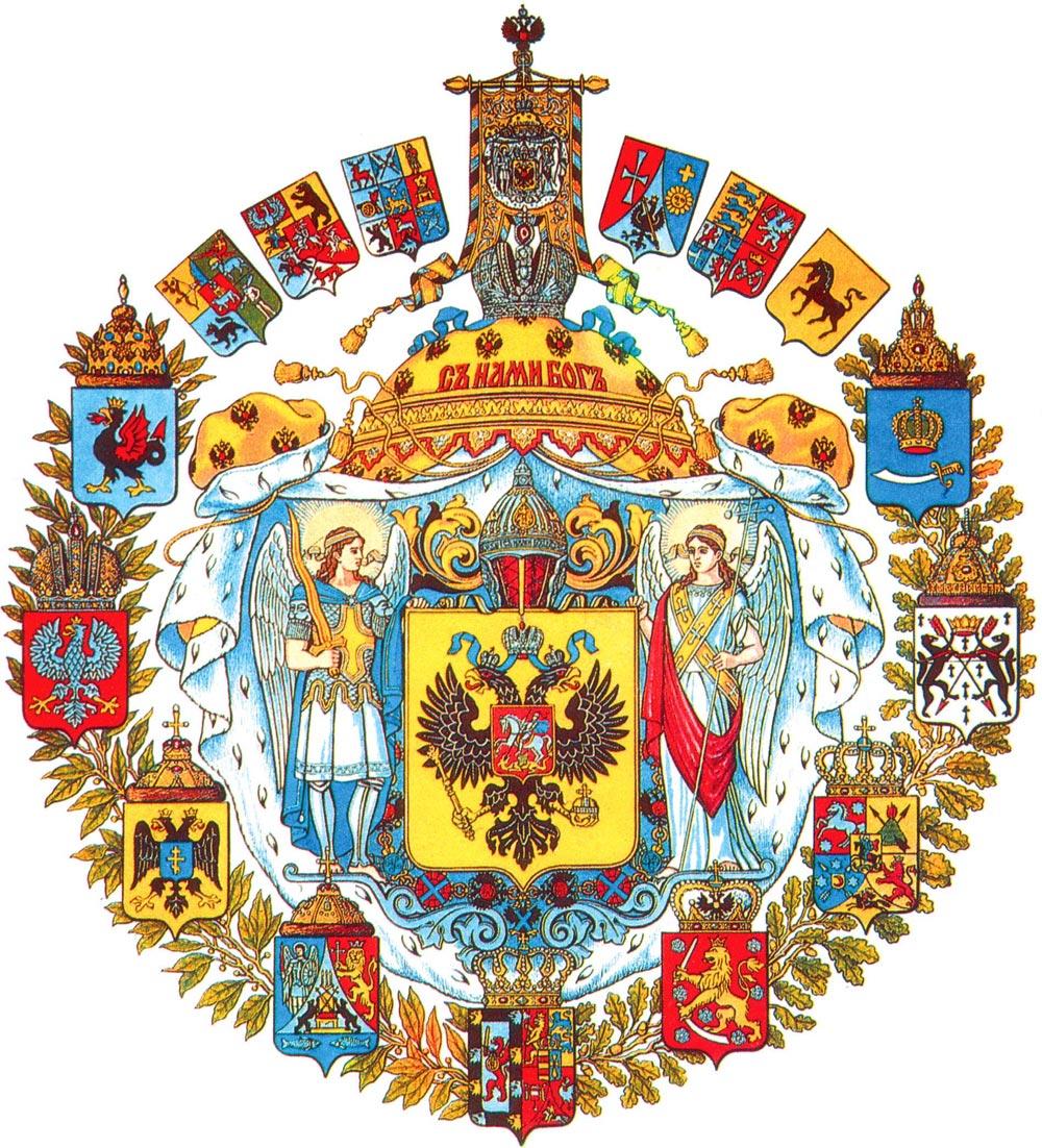 Российская империя российская