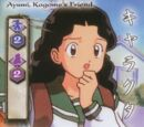 Ayumi, Kagome's Friend (Tetsusaiga TCG)