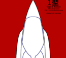 Chinese Rocketry
