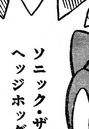 Sonic (Manga).png