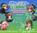 Baka to Test to Shoukanjuu Character Song Mini Album