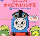 Thomas the Tank Engine Original Songs 2