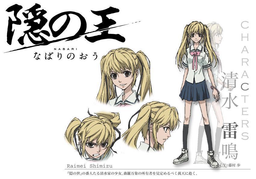 Nabari No Ou Miharu And Raimei Image - Raimei Shimizu...