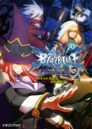 BlazBlue Phase Shift 3 (Cover).png