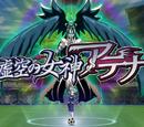 Kokuu no Megami Athena