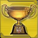 Dynasty Warriors - Gundam 3 Trophy 5.png