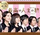 Saikou no Jinsei no Owarikata~Ending Planner~