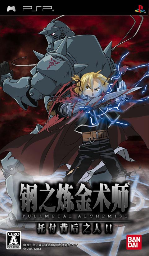 Fullmetal Alchemist (franchise) - Fullmetal Alchemist Wiki