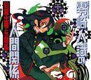 Hitoshiki Zerozaki's Human Relations: Relations with Izumu Niounomiya