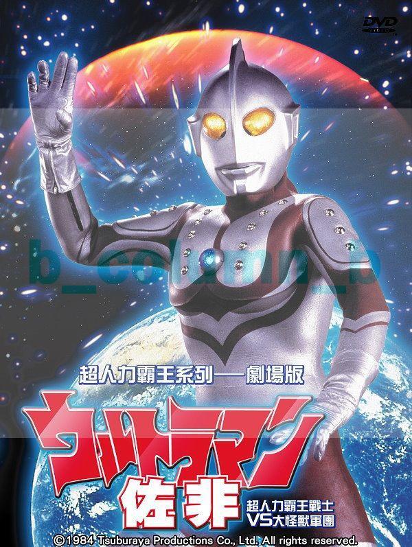 Image - Ultraman Zoffy...