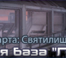 "Опорная база ""Ледник"""