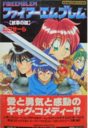 FE3 Manga Cover (Sara Yamaguchi).png