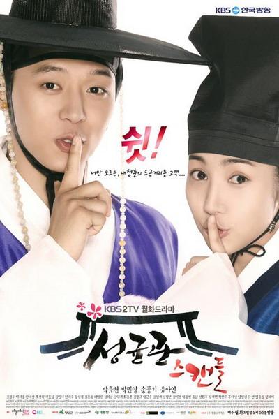 seonggyoonkwan-seukaendeul  capitulos completos
