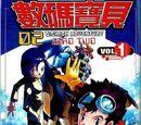 Digimon Adventure 02 (Manhua)