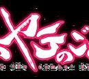 Hayate no Gotoku! Manga