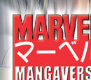 Marvel Mangaverse Vol 1 5