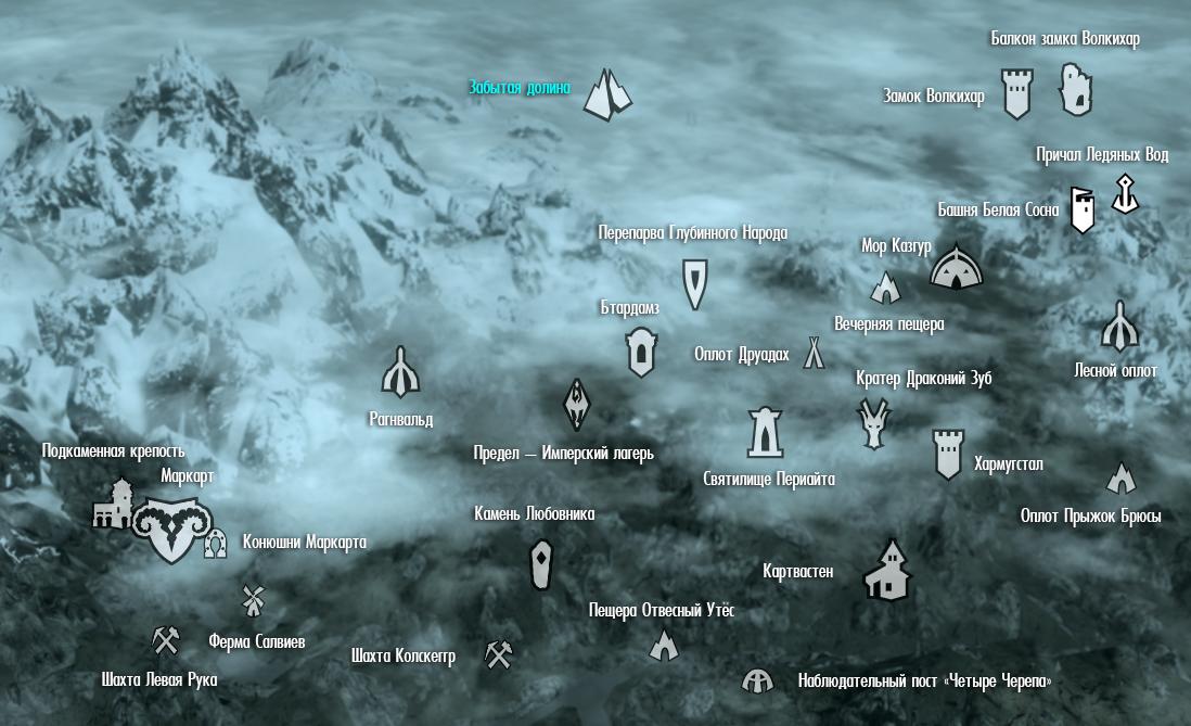 Skyrim Забытая Долина Карта