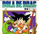 Bola de Drac (manga)