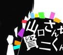 The Yamaguchis' Son, Kenji-kun