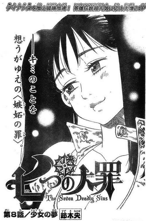 Chapter 8 nanatsu no taizai wiki - Nanatsu no taizai wiki ...