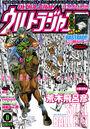 Ultra Jump August 2006.jpg