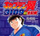3109 Nichi Zenkiroku