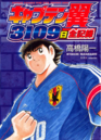 3109 Nichi Zenkiroku.png