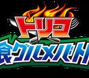 Toriko: Bakushoku Gourmet Battle
