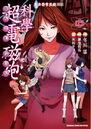 A Certain Scientific Railgun Manga v05 Chinese cover.jpg