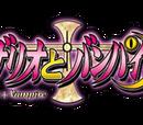 Serie:Rosario Vampire
