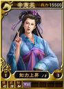 Xinxianying-online-rotk12.jpg