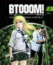 Btooom Blu Ray 3.jpg