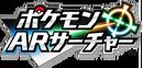 Pokémon Dream Radar Japanese Logo.PNG
