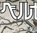 Episode I0 (Manga)