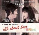 Всё о любви (2010)