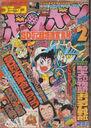 ComicBomBom1990-02.jpg
