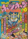 ComicBomBom1990-06.jpg